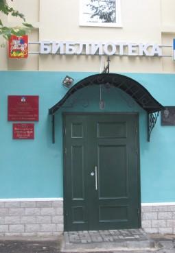 Городская библиотека-филиал № 1 им. А. И. Воронкова