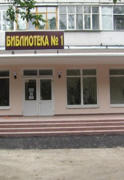 Библиотека № 1 города Мытищи