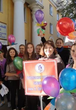 Центральная городская библиотека им. К. Г. Паустовского