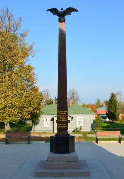 Памятник 3-й пехотной дивизии генерала П. П. Коновницына