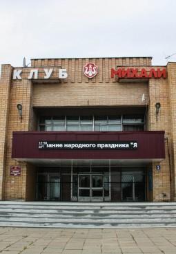 Михалевский культурно-досуговый центр