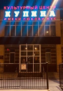 Районный культурный центр «Купина»