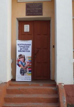 Центральная городская детская библиотека г. Коломна