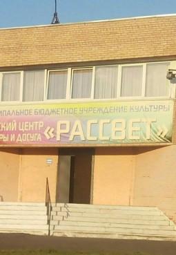 Сельский центр культуры и досуга «Рассвет»