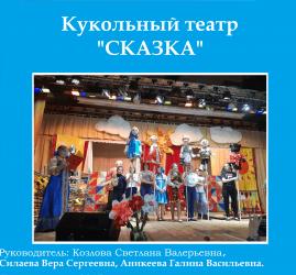 Кукольный театр <<Сказка>>
