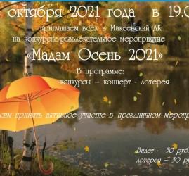 «Мадам Осень 2021»