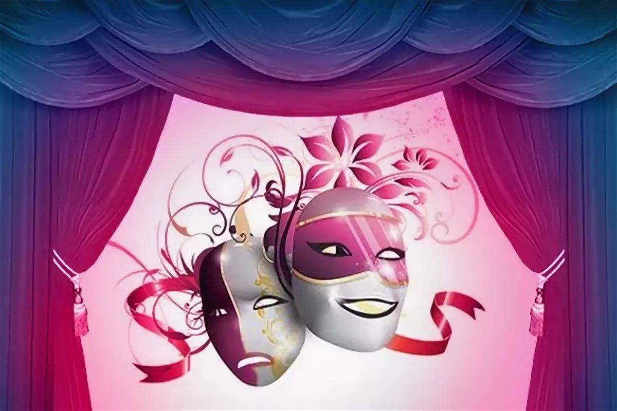 рисунки и картинки о театре разными формами