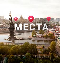 Интересные места Московской области